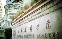 上海戏剧学院2018年本科各专业合格名单及注意事项