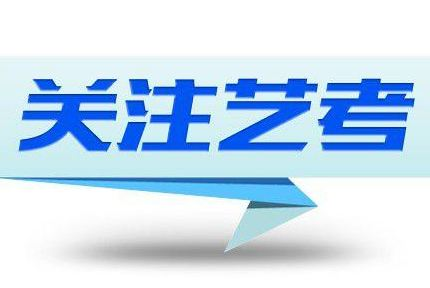 上海音乐学院2018年普通类本科专业招生计划