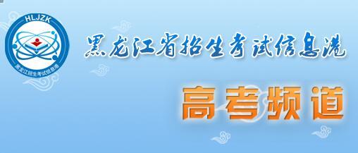 2019年黑龙江省普通高校艺术类音乐学类专业招生