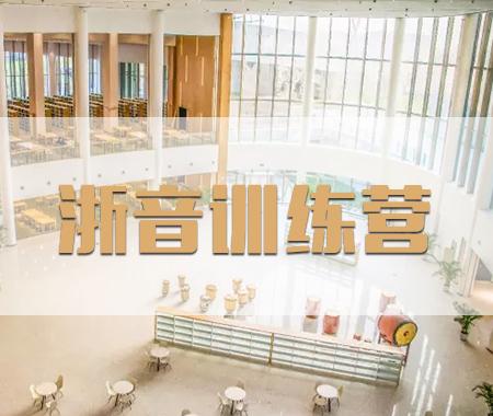 浙江音乐学院培训课程