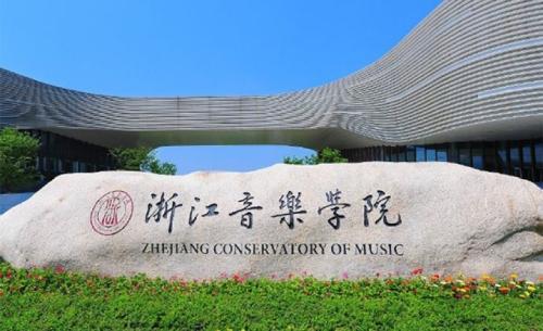 浙江音乐学院全国排名,浙江音乐学院好不好考?