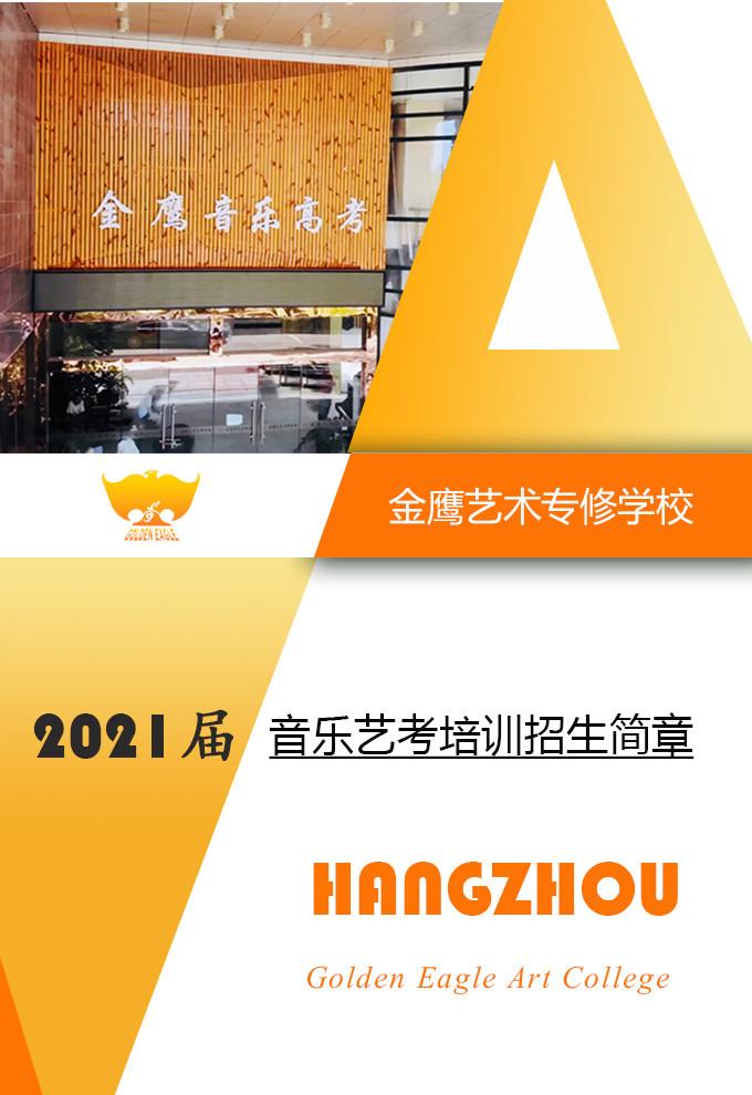 金鹰艺术专修学校2021届/2022届音乐高考集训招生简章