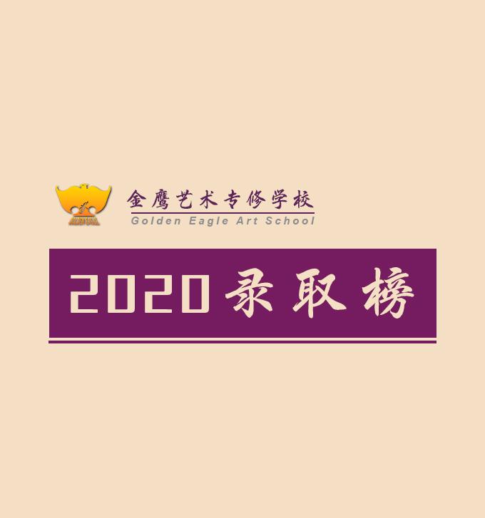 囍榜|金鹰2020届艺术类第一段录取榜出炉啦!