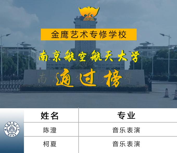 南京航空航天大学复试榜.jpg