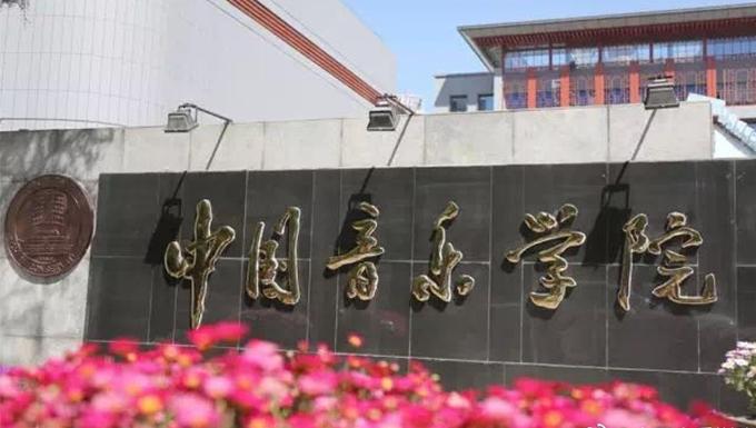 中国音乐学院01.jpg